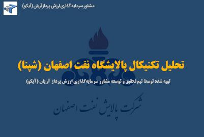تحلیل تکنیکال شپنا - پلایشگاه نفت اصفهان