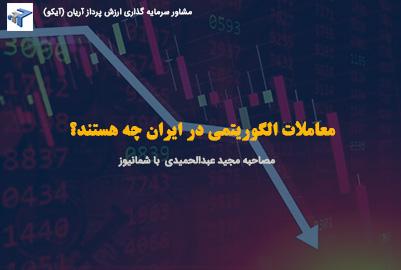 معاملات الگوریتمی در ایران